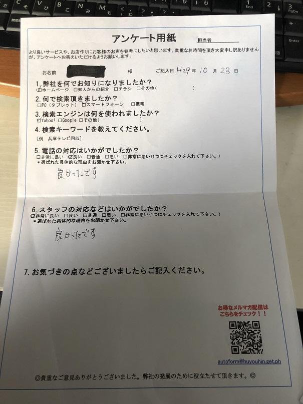 兵庫県 神戸市 中央区 M様のアンケート画像