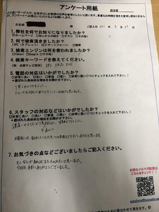 神戸市 兵庫区 M様のアンケート画像
